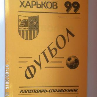 справочник Футбол 1999 г  Харьков