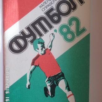 справочник Футбол 1982 г  Харьков