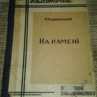 М.Коцюбинський. На камені. Харків, 1930р.