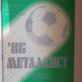 справочник Футбол 1986 г  Харьков
