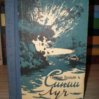 Володин Г. Синий луч. Черные земли  1958г