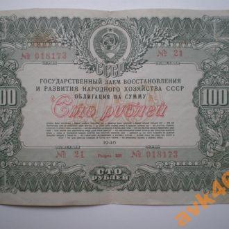 Облигация 100 рублей 1946г.! СССР!5