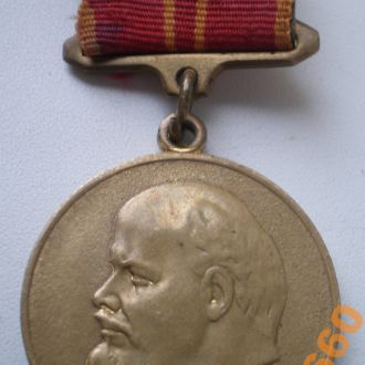 Юбилейная медаль -За воинскую доблесть!