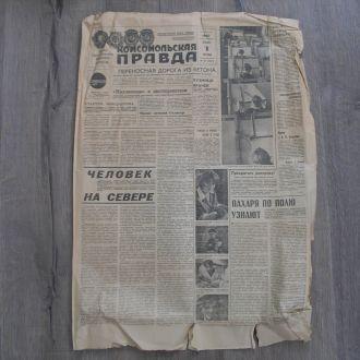 Газеты Комсомольская правда 1967 год