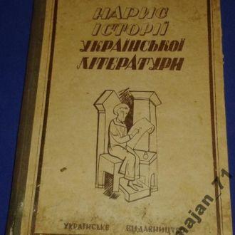 В.Радзикевич. Нарис історії укр.літератури. 1941р.