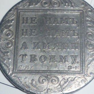 Рубль 1800 года копия(ПОДДЕЛКА)