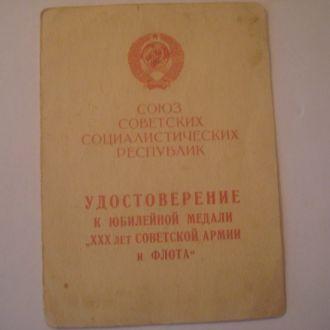 Док. 30 лет ВС СССР