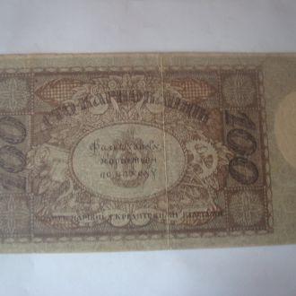 100 карбованцив 1918