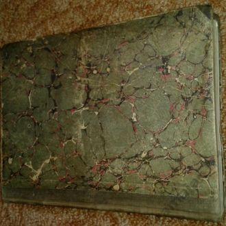Галичанин: Науково-белетристичная прилога 1868