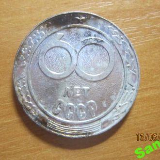 Медаль настольная 60 лет СССР