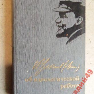 Ленин-Об иделогической работе-1969г-448стр(9)