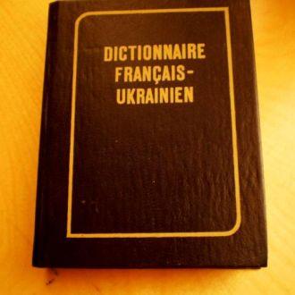 Французько-український словник