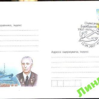 Украина ХМК СГ 2007 А. Байбаков флот корабли м