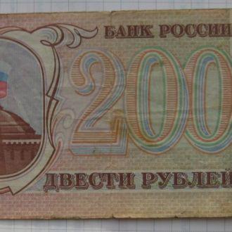 Россия 200 рублей 1993 VF