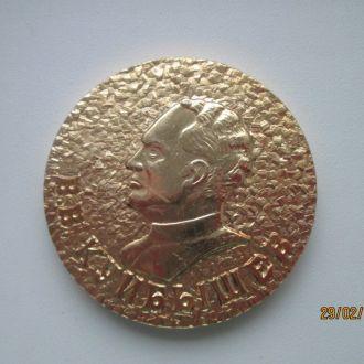 Медаль настольная Обласная Филармония Куйбышев