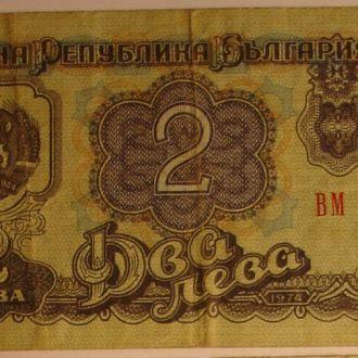 Болгария 2 лева 1974 VF