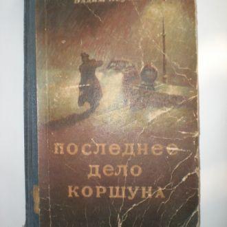 Пеунов В.  Последнее дело Коршуна 1955г