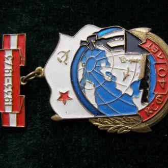КСФ  40 лет