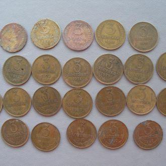 Монеты СССР 3 копейки 24 шт с 1928 по 1991 годы