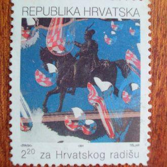 Хорватия.1991г. Воин на коне. Полная серия.