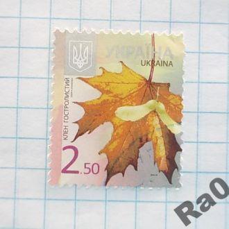 Марка почта Украина 2012 - III Клен гостролистний