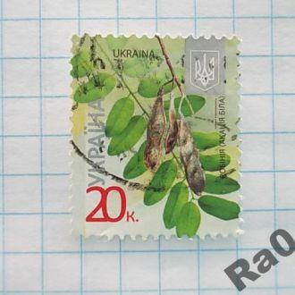 Марка почта Украина 2012 - III Робінія Акація біла