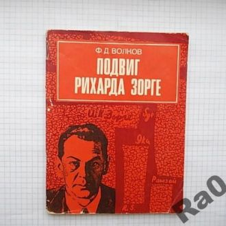 Книга Ф Волков Подвиг Рихарда Зорге 1976 г