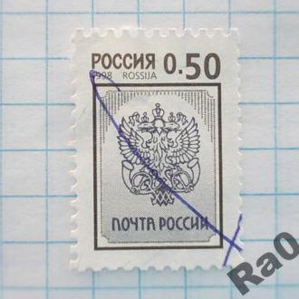 Марка почта Россия 1998 Эмблема почты России
