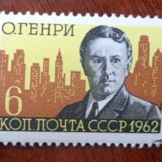 СССР,1962г., О.Генри