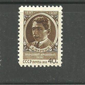 1958  ЧАРЕНЦ   223И  MNH