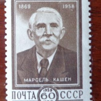 СССР1959Kolekcioner2219*11гр/ Кашен