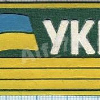 Нашивка на грудь ПВ Украины. Пограничные войска Прикордонник Флаг 1990-е г.г.