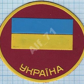 Шеврон. Нашивка Флаг Украины. Символика. УкраЇна .