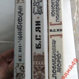 Ян-Чингисхан1981г(11)-3 книги