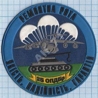 Шеврон Нашивка ВДВ Украины Аэромобильные войска Десант Спецназ 25 ОВДБр Ремонт рота Авиация ЗСУ.