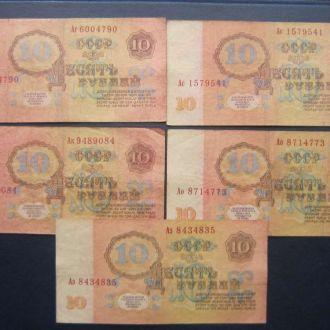 5 по 10 рублей СССР 1961 серия А одним лотом