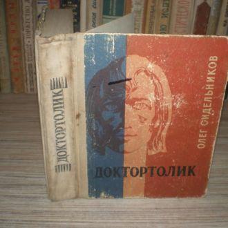 Сидельников Олег. Доктортолик.
