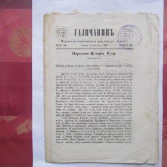 """""""Галичанин"""" - додаток до газети 1868 рік"""