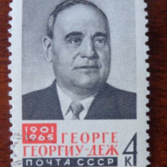 СССР,1965г.,Г.Г.Деж