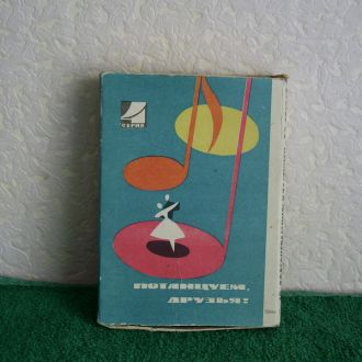 Мини - пластинка виниловая, проигрыватель СССР