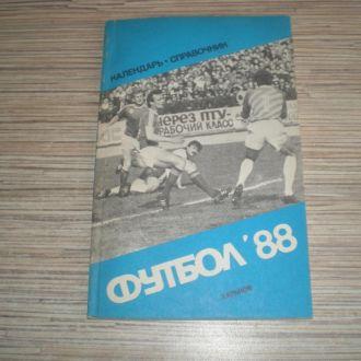 Футбол - 88. Харьков
