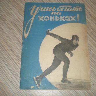 Учись бегать на коньках. 1948г