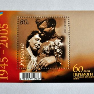 Україна, 2005 р. 60-річчя Перемоги