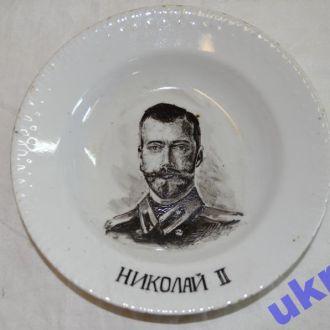 Тарелка Николай ІІ Император РОССИЙСКАЯ ИМПЕРИЯ Ви