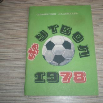 Футбол - 78.