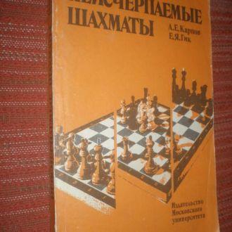 Карпов Анатолий. Неисчерпаемые шахматы &