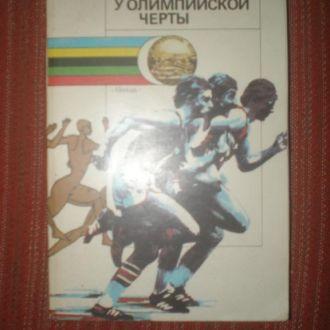 Волошин У Олимпийской черты & спо