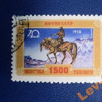 1958  Тбилиси 1500 . гаш.