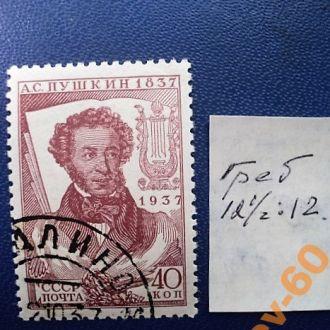 1937  Пушкин. Греб. .гаш.клей