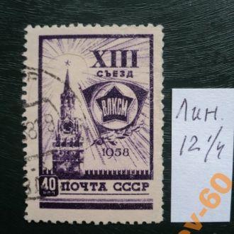 1958  13 Съезд ВЛКСМ лин. 12  1/4.. гаш.